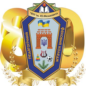 Педагогічному фаховому коледжу ЧНУ ім.Ю.Федьковича 80!